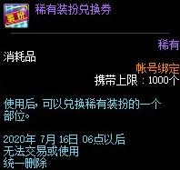 DNF:周年慶站街活動登場 稀有天空、100史詩武器等你來拿