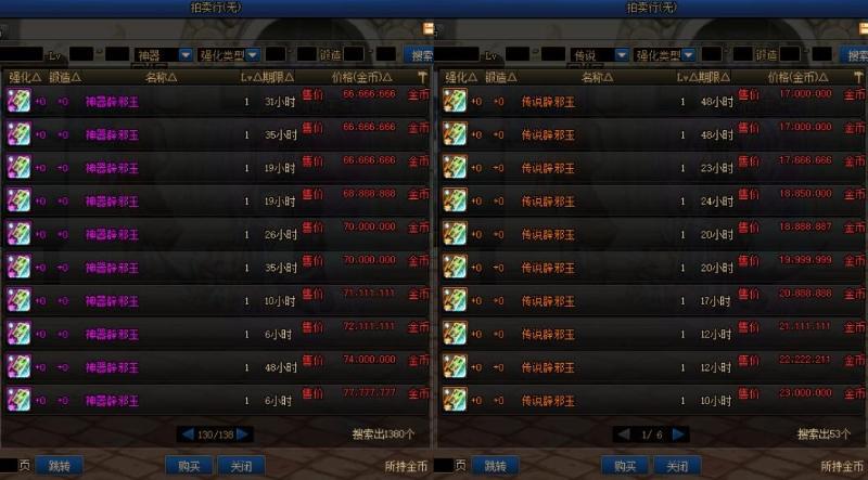 神器传说辟邪玉.jpg